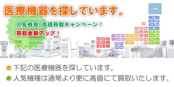 医療機器を探しています。人気機種 高値買取キャンペーン