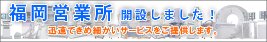 福岡営業所開設
