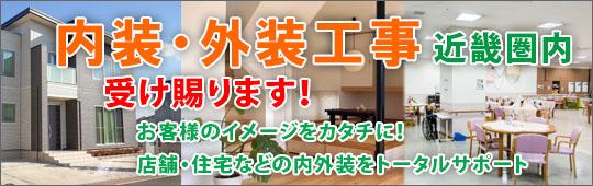 内装工事・外装工事 近畿圏内 受け賜ります。