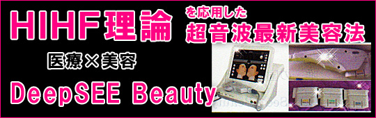 HIFU理論を応用した超音波最新美容法 DeepSEE Beauty