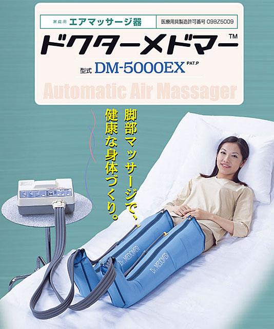 No.9542 ドクターメドマーDM-5000EX