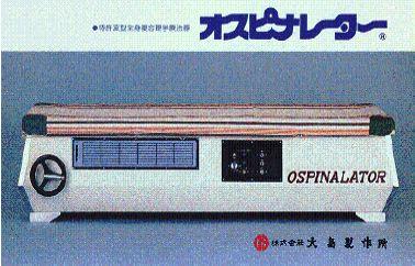 No.8524 オスピナレータR302