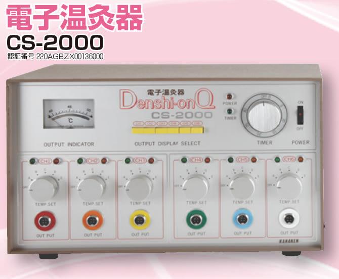 No.9560 電子温灸器 CS-2000