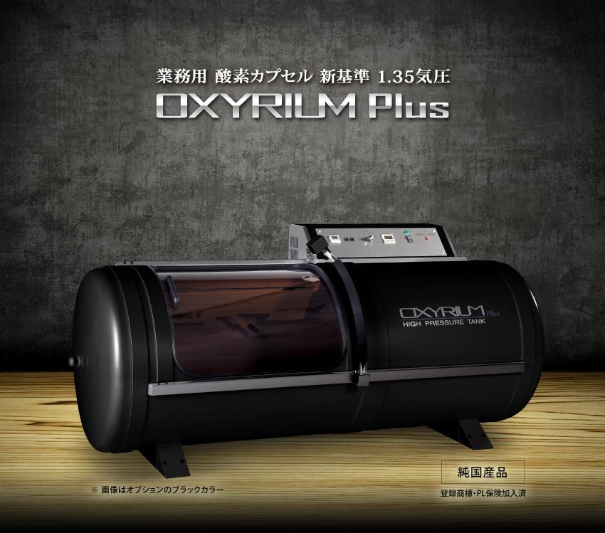 No.9567 オキシリウムプラス OXYRIUM+