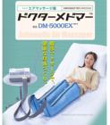 No.9551 ドクターメドマーDM-5000EX